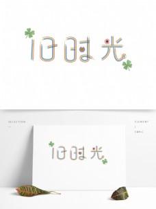 旧时光彩虹字体设计