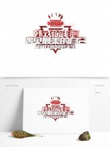 韩式深丰胸艺术字元素素材