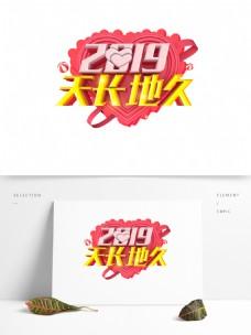 2019天长地久艺术字png元素
