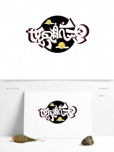 创意世界航天日2字体设计