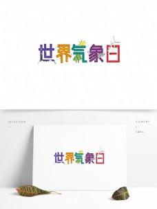 世界气象日剪纸印象风艺术字