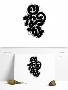 手绘卡通四月你好2字体设计