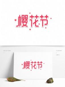 樱花节艺术字粉色赏樱花手绘元素