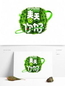 绿色春天你好艺术字元素素材