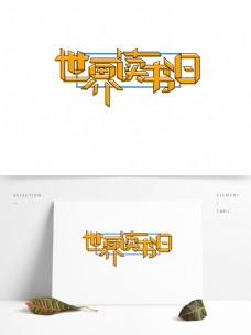 折纸式世界读书日字体设计