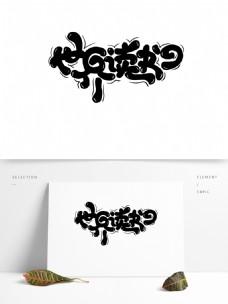 手绘卡通世界读书日字体设计