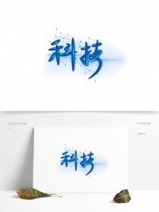 可商用科技风科技矢量手写书法艺术字