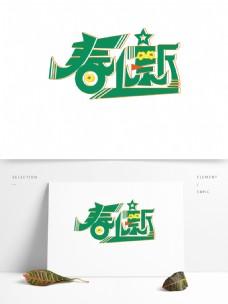 简单大气春上新2字体设计