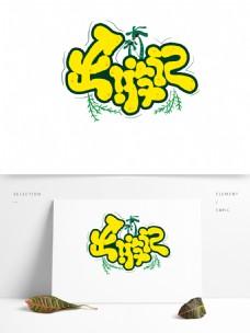 手绘卡通出游记字体设计