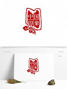 中国古典篆刻印章祥云图案素材