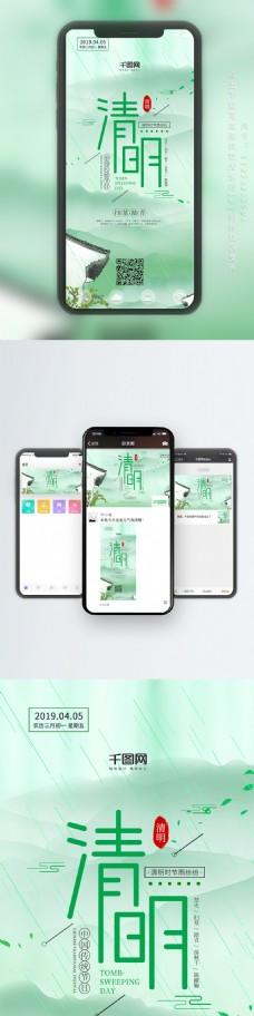 中国风中国传统节日清明节手机用图套图