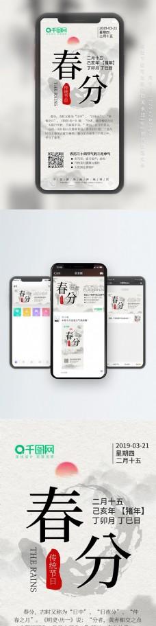 春分节气清新中国风文艺手机海报