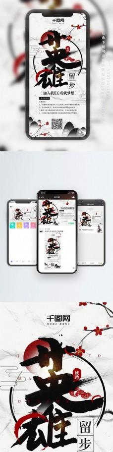 中国风企业招聘手机用图