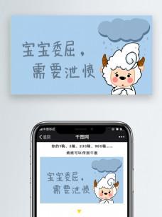 宝宝委屈需要泄愤可爱卡通微信表情包配图