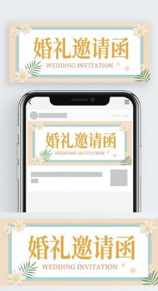 黄色淡雅花朵婚礼邀请函公众号封面