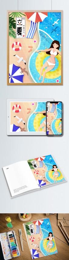 原创二十四节气立夏泳池卡通插画