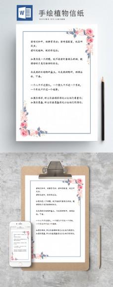 手绘水彩植物信纸