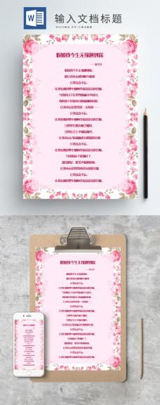 粉色花朵边框浪漫情人节信纸
