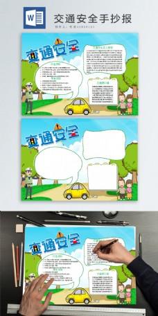 卡通简约交通安全手抄报