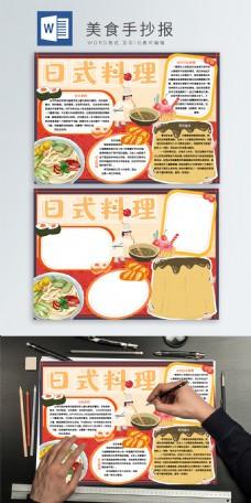 日式料理美食手抄报