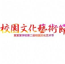 绚丽校园文化艺术节