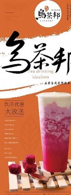 乌茶邦奶茶宣传