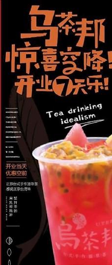 乌茶邦奶茶海报