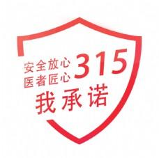 315承诺字体排版图框