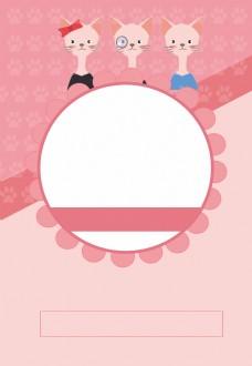 粉色可爱宠物屋促销海报