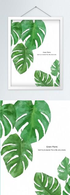 北欧风小清新水彩植物龟背竹家居客厅装饰画
