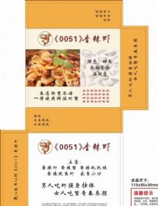 0051香辣虾