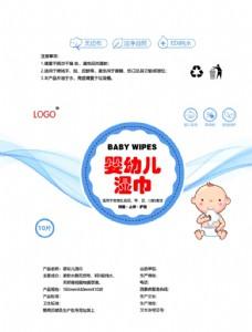 婴幼儿湿巾