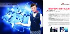 服务全球宣传册画册
