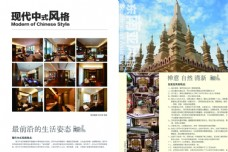 房地产中式风格宣传画册宣传册