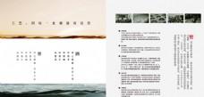 中国风酒宴文化美酒酿酒宣传册