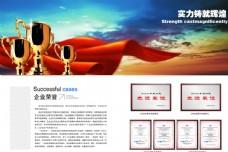 企业荣誉画册宣传册页面