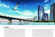 企业简介画册宣传册页面