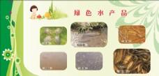 绿色水产品