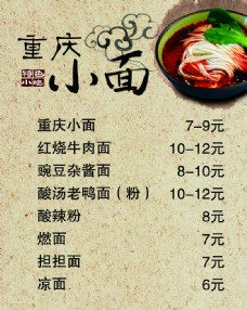 重慶小面價目表