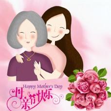 母亲节快乐
