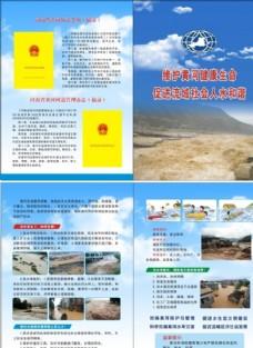 防洪防汛 宣传彩页