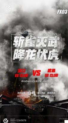 竞赛类战争风格海报