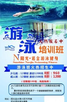游泳培训彩页
