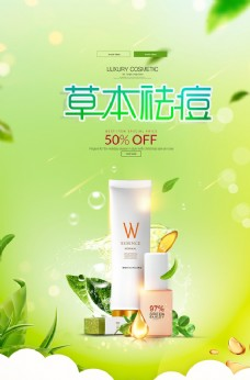 草本祛痘化妆品海报