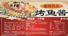 烤鱼酱 调料  配料 料理 食
