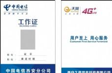 中国电信工作证内芯