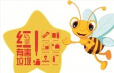 垃圾分类 卡通蜜蜂 不可回收
