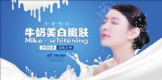 牛奶美白美容护肤展板
