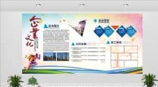企业文化墙 文化墙 企业展板