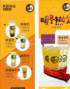 珍珠奶茶海报宣传单设计